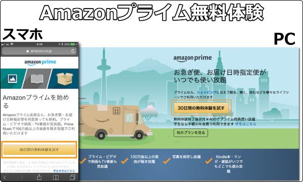 Amazonプライム無料お試し
