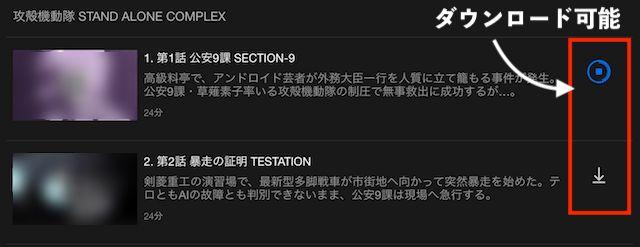 NETFLIXのダウンロード画面