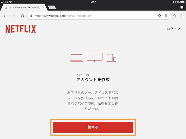 NETFLIXお試し登録3