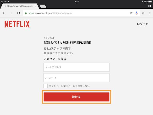 NETFLIXお試し登録4