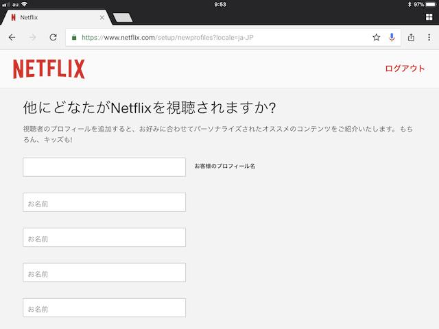 NETFLIXお試し登録7