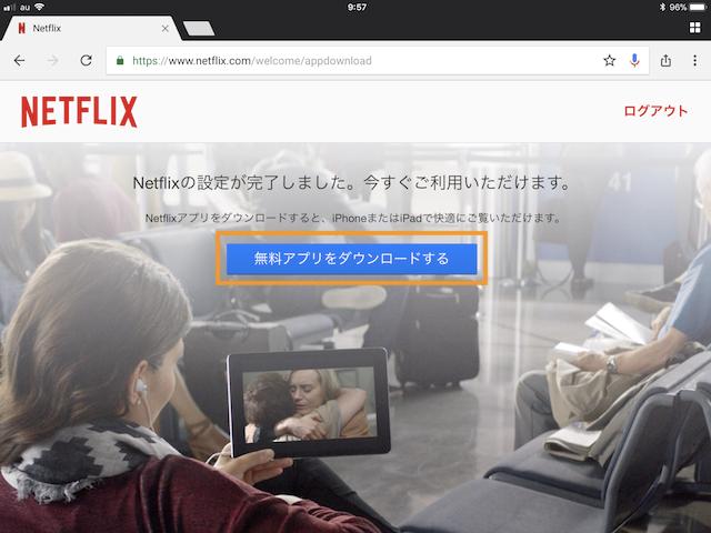 NETFLIXお試し登録10