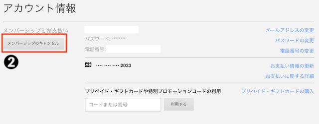 netflixPCで解約02