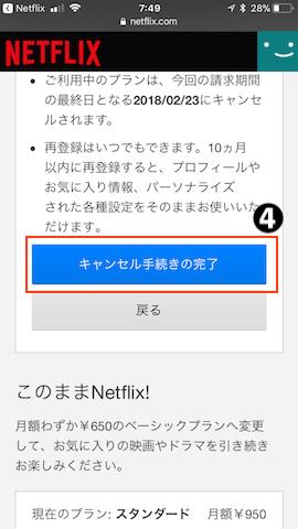netflixスマホで解約04