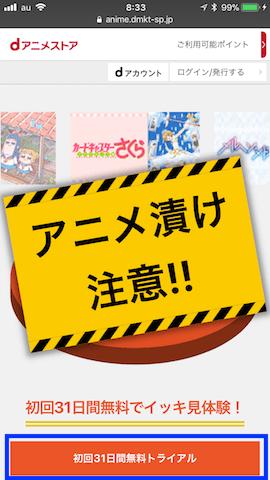 dアニメストア無料トライヤル01