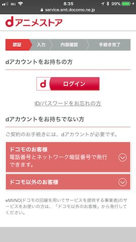 dアニメストア無料トライアル02