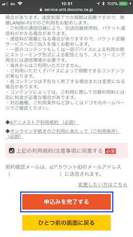 dアニメストア無料トライヤル03
