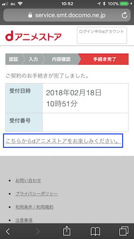 dアニメストア無料トライヤル04