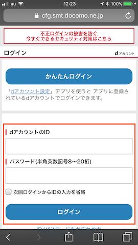 dアニメストア解約方法03