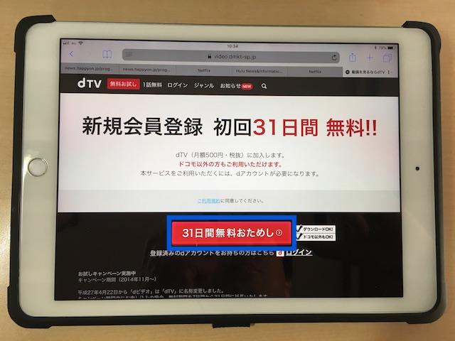 dtv無料お試しステップ1