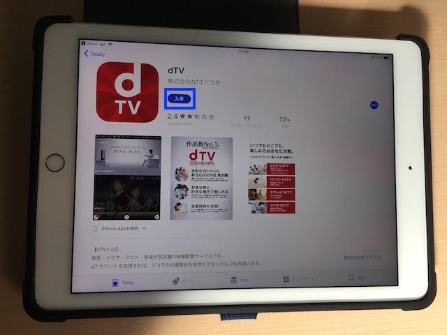 dtv無料お試しステップ5