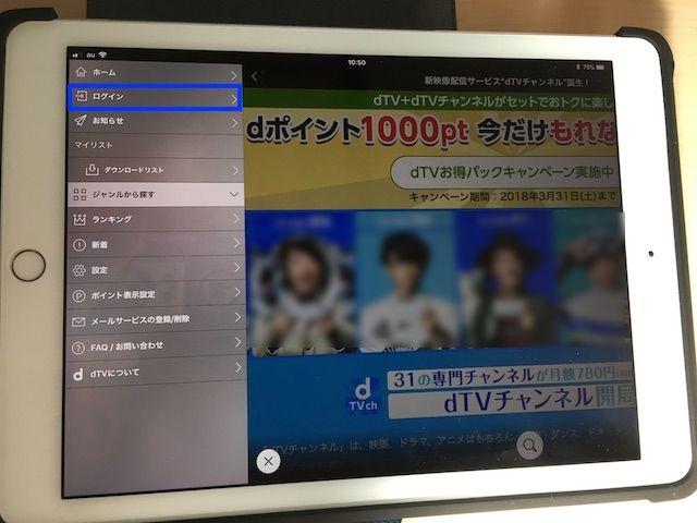 dtv無料お試しステップ6