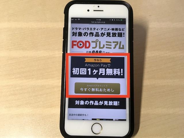 FODプレミアム無料登録方法①