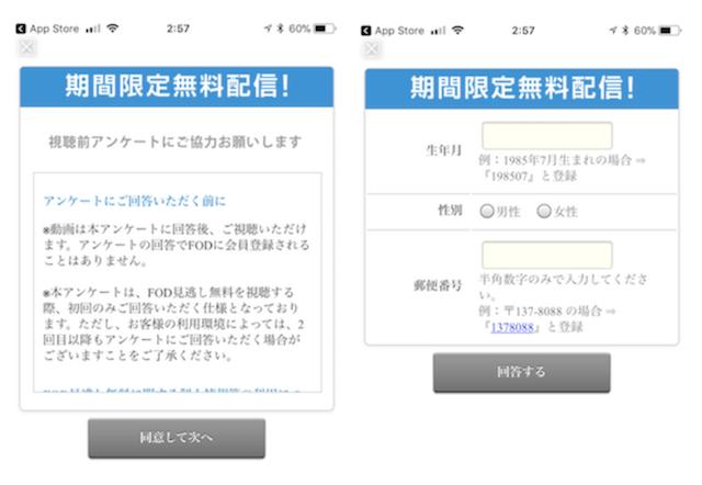 fodアプリのアンケート画面