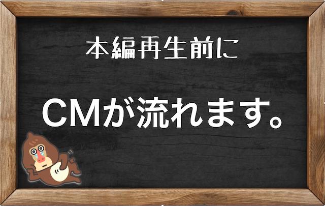 本編再生前にCMが流れる