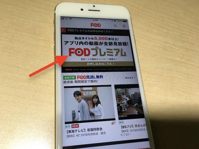 FODプレミアムのキャンペーン画像