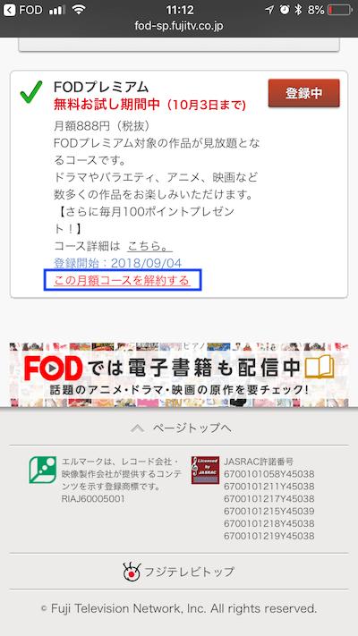 FOD解約選択の画面
