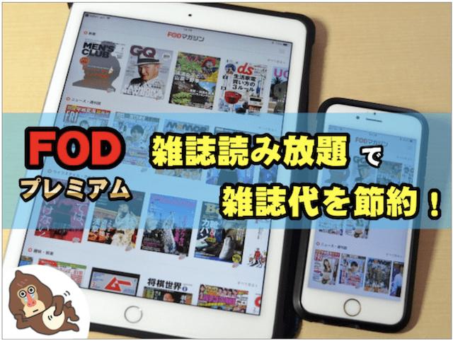 FODの雑誌読み放題を表示したタブレットとスマホ