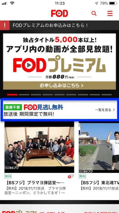 FODアプリの見逃し配信を選択する画面