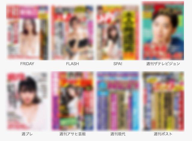 雑誌が8冊写っている画面