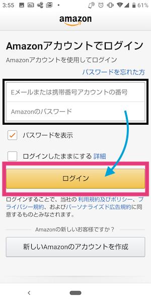 FOD PREMIUM登録方法④