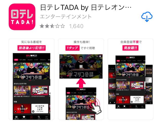 日テレTADAアプリ画像