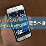 Amazonプライムビデオのメリット・デメリット