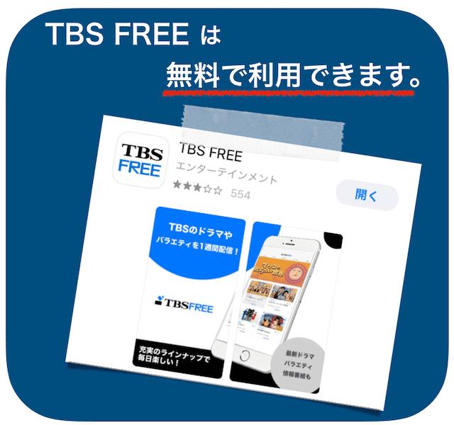 TBS FREEのアプリ画面
