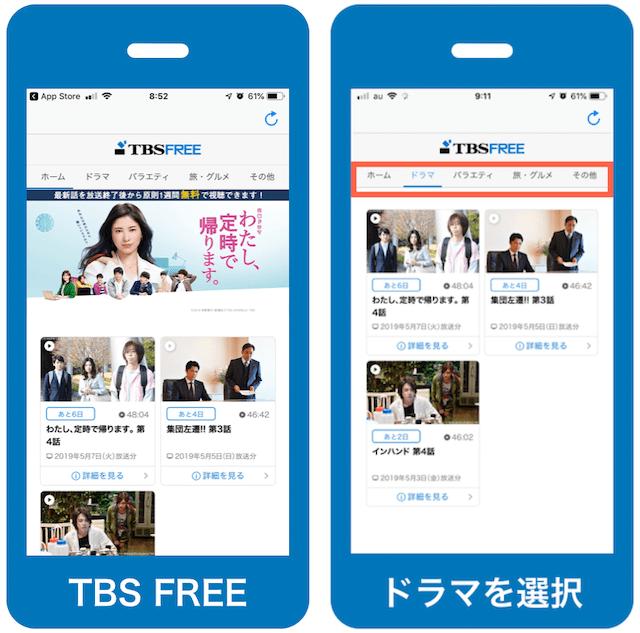 TBS FREEの使い方②