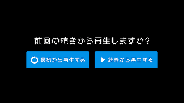 TBSFREE続き再生