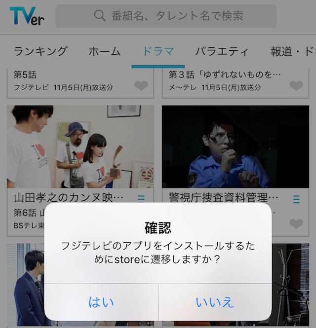 TverからFODアプリへ移動する画面