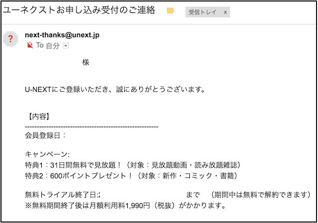 U-NEXT無料トライアル確認メール