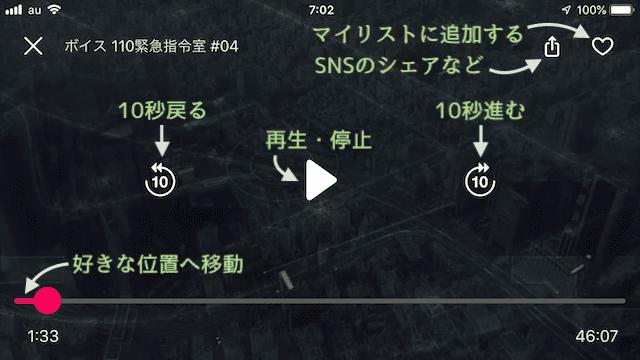 日テレ無用TADAの視聴画面