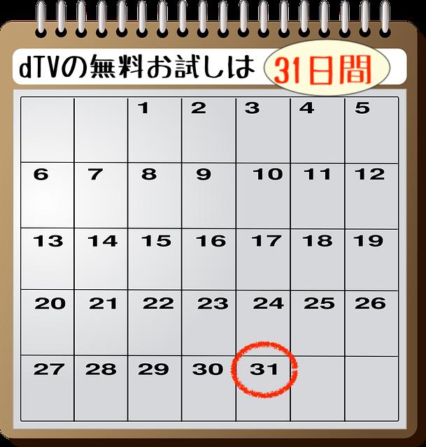 31日間のカレンダー