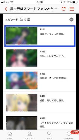 ダウンロード方法02