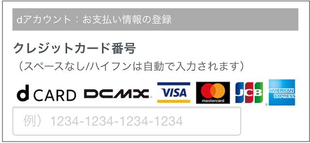 dTVの支払い方法の登録