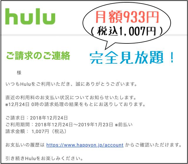 Huluの料金はいくら?追加料金の有無や支払い方法を解説! | オンデマンドリル | 動画配信サービスのはじめ方・ハマり方