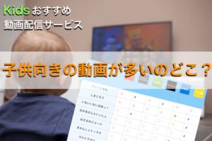子ども向け動画配信サービス