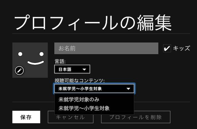NETFLIXの視聴制限設定画面