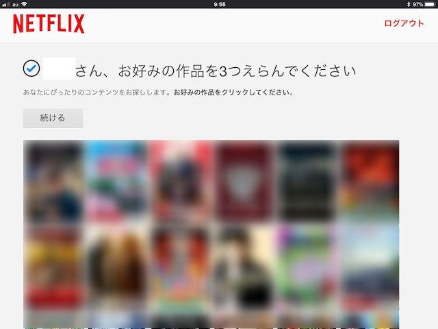 NETFLIXお試し登録09