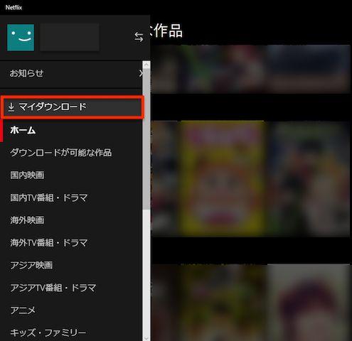 Windowsでダウンロードした動画をみる