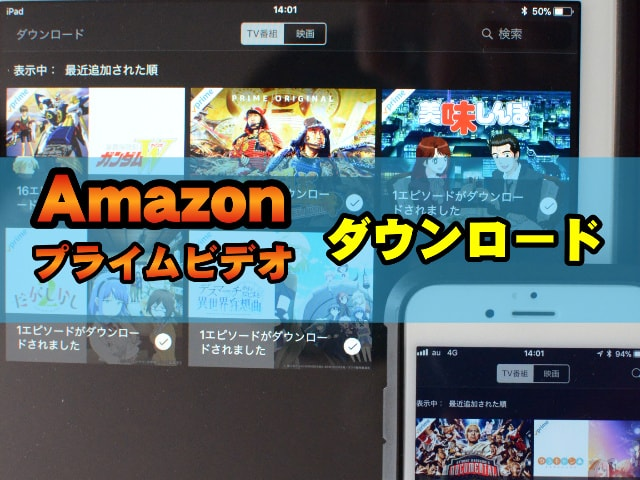 ビデオ ダウンロード プライム amazon