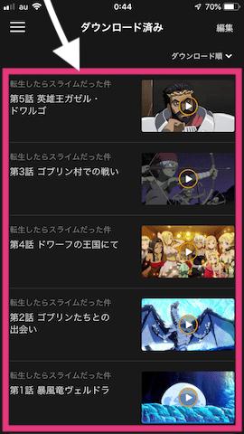 u-nextダウンロード再生方法③