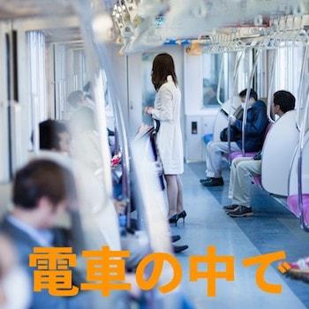電車内で視聴できる
