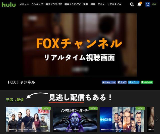 HuluのFOXチャンネル表示画面