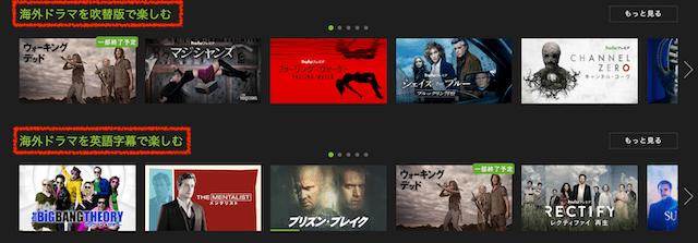 Huluの海外ドラマの吹替版・字幕版検索画面