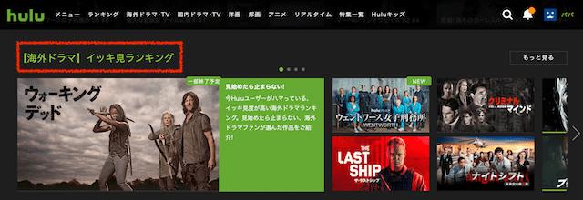 Huluの海外ドラマイッキ見ランキング表示