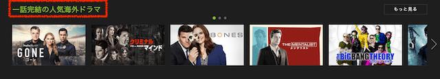 Huluの一話完結ドラマの表示