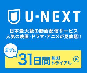 U-NEXTダウンロード