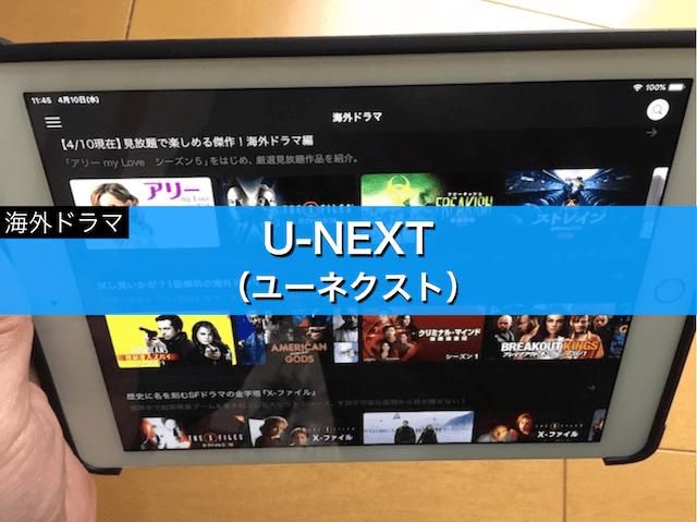 U-NEXTの海外ドラマ
